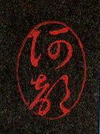 手彫り印鑑の手書き印稿