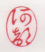 手彫り印鑑の印影